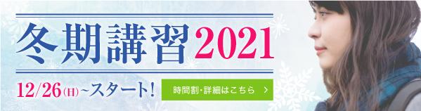 2021冬季講習
